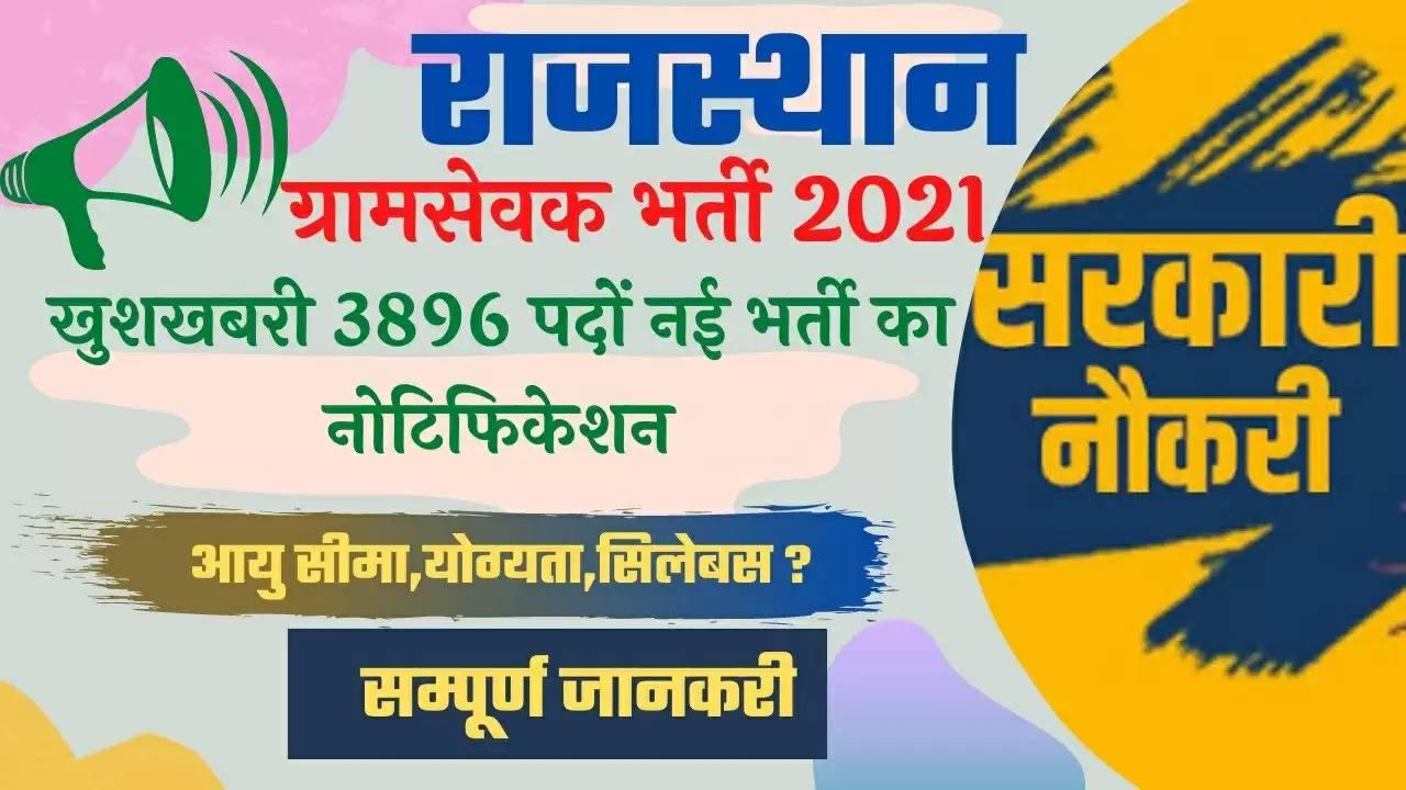 Rajasthan Gram Sevak Bharti 2021- राजस्थान में निकली ग्राम सेवक के 3896 पदों पर भर्ती, यहाँ जाने पूरी जानकारी